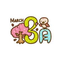 3月 鍼灸マッサージ猫背矯正