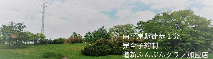札幌市豊平区南平岸にある平岸高台公園